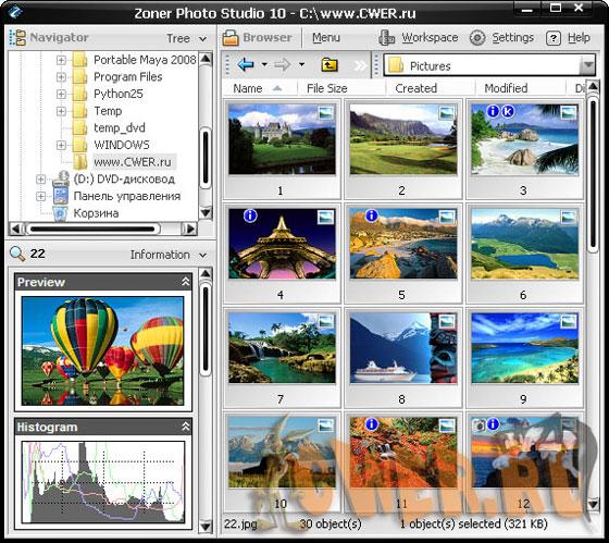 программа для обработки и печати фотографий скачать бесплатно - фото 8