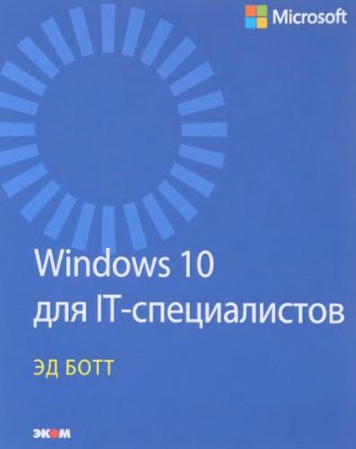 IObit Start Menu 8 Pro 5.0.0.22 Free Download Windows_10_dlya_IT_specialistov