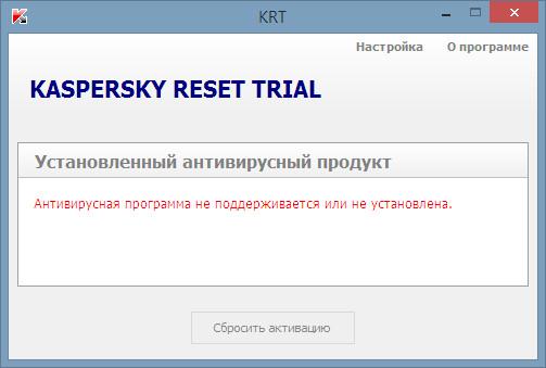 kaspersky reset trial krt 5.0.0.112.exe