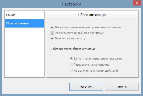 RESET TRIAL KRT TÉLÉCHARGER 5.0.0.112.EXE KASPERSKY